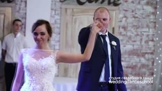 свадебный танец на свадьбу svadebniy tanec | Яна и Евгений | Андрей Леницкий – Дышу тобой
