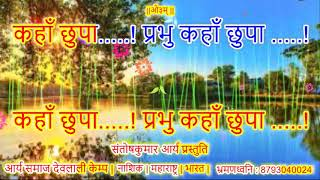 KARAOKE BHAJAN No 62 : DINAANATH DAYAA KE SAAGAR