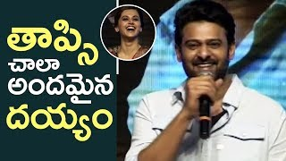 Prabhas Funny Comments On Taapsee | Prabhas Speech @ Anando Brahma Pre Release Event | TFPC