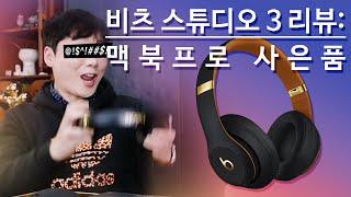 애플 비츠 스튜디오 3 리뷰: 맥북프로 사은품?