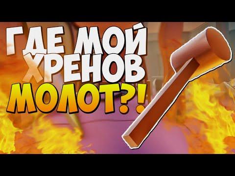 ГДЕ МОЙ ХРЕНОВ МОЛОТ?! | Where Is My Hammer