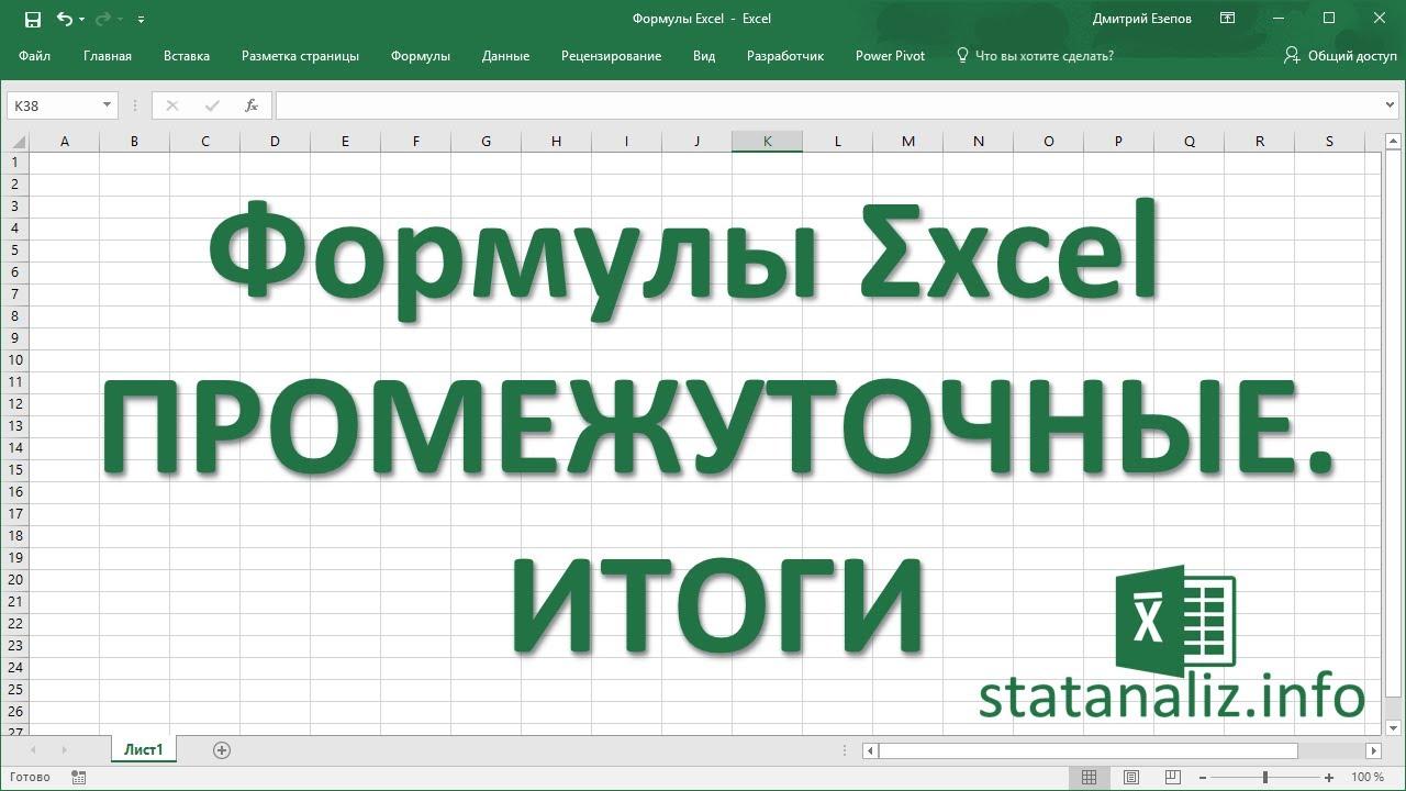 32  Функция ПРОМЕЖУТОЧНЫЕ ИТОГИ в Excel