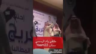 بالفيديو.. شاعر يفاجئ الحضور ويقترض 20 ألف ريال من رجل أعمال للمساهمة في حملة لإطلاق السجناء