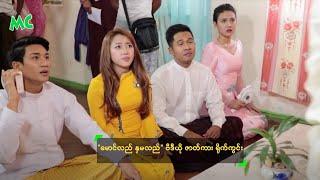 """""""ေမာင္လည္ ႏွမလည္"""" ဗီဒီယို ဇာတ္ကား ႐ိုက္ကြင္း - Nay Dwe, Paing Phyo Thu thumbnail"""