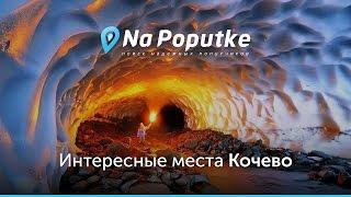 Достопримечательности Кочево. Попутчики из Перми в Кочево.