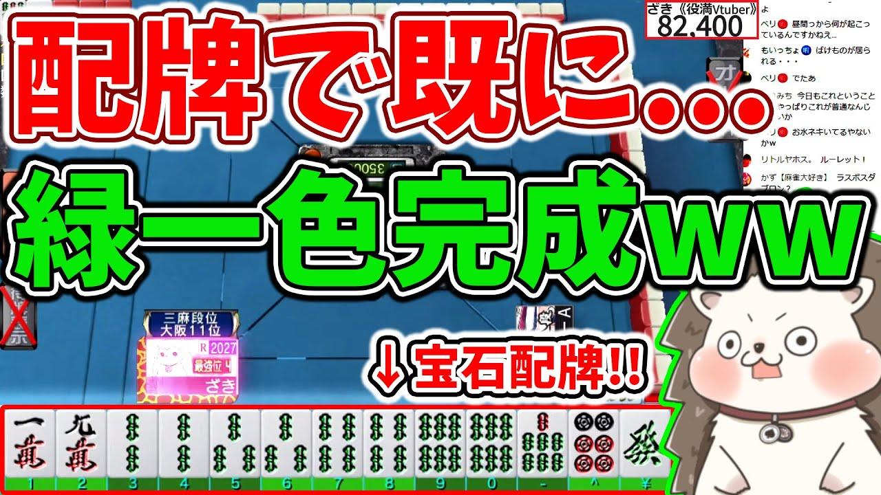 【日刊MJ】配牌で緑一色テンパイww