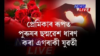Strange love story of a 'couple' in Tezpur