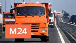 Смотреть видео Проезд по Крымскому мосту откроют утром 16 мая - Москва 24 онлайн