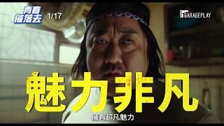 巨石哥來了!【青春催落去】馬東石強勢登台預告! 1/17 立即發動!