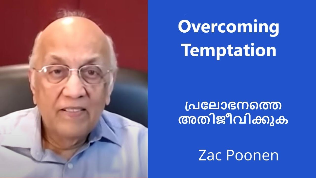 Session 7B: Overcoming Temptation
