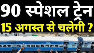 90 Special Train From 15 August 2020   IRCTC Indian Railway May Be Run   Train Update