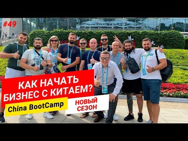 Как начать бизнес с Китем? Знакомство с ребятами. China BootCamp 2.0