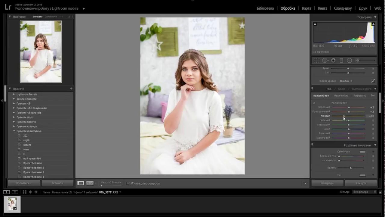 Обработка фотографий в лайтрум секреты перенес