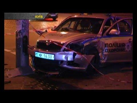 У Києві машина поліції охорони потрапила В ДТП