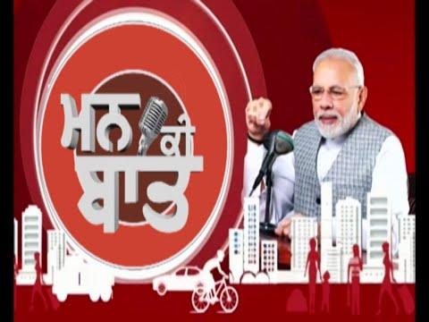 PM Narendra Modi's Mann Ki Baat - 26th April (Punjabi Version)