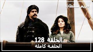 Harem Sultan - حريم السلطان الجزء 2 الحلقة 74