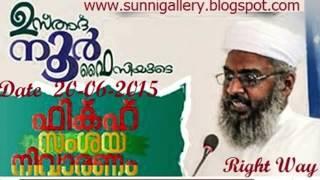 Fiqh Samshaya Nivaranam  Usthad Noor Faisi  20-06-2015