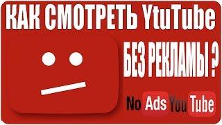 Как смотреть youtube без рекламы?