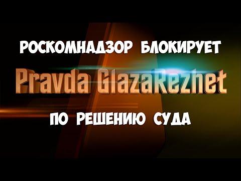 Роскомнадзор блокирует канал Pravda GlazaRezhet по решению суда. Подписывайтесь на запасной канал!