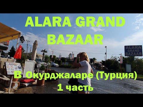 Alara Grand Bazaar в Окурджаларе (Турция, конец октября 2019) 1 часть