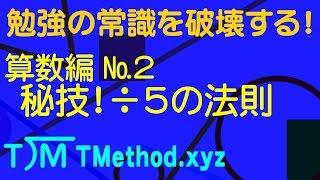 5はこうやると簡単になる。 鶴田式算数塾 http://school.xaw.jp 鶴田式...