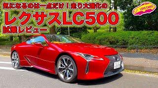 もはや気になるのは一点のみ!の大進化! レクサス LC500 日本が世界に誇る美麗クーペ を LOVECARS!TV! 河口まなぶ が試乗