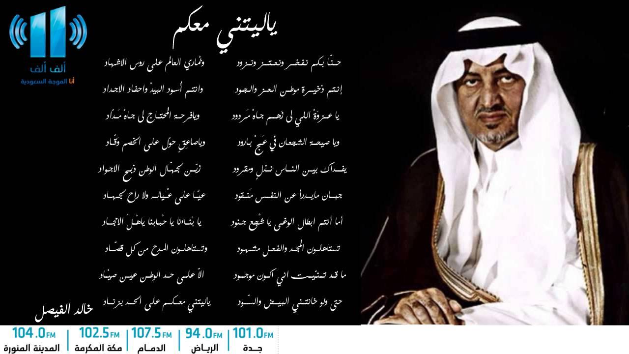 قصيدة يا ليتني معكم خالد الفيصل Youtube
