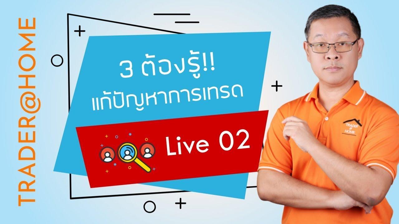 "Forex สอน เทรด : 139 – Live 2 ""3 ต้องรู้ แก้ปัญหาการเทรด"" (มี workshop)"