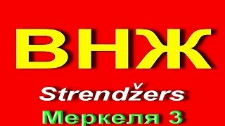 ВНЖ в ШЕНГЕНЕ. ВИЗЫ. ТУРЫ. TAXBACK. Strendžers.(Strendžers Ltd. Латвия, РИГА, ул. МЕРКЕЛЯ 3. WWW.STREND.LV Skype STRENDZERS Тел.: +371/ -29240035; -29296648. ВИД НА ЖИТЕЛЬСТВО В ..., 2013-12-21T16:30:12.000Z)