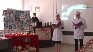 Кураторский час посвятили жертвам теракта в Беслане студенты мед колледжа