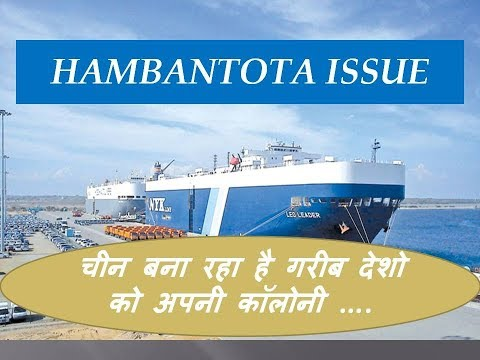 Hambantota Port Issue (China and Sri Lanka) in Hindi