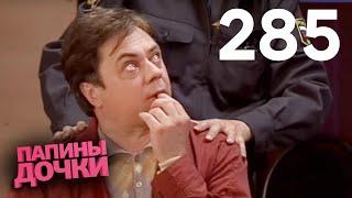 Папины дочки | Сезон 14 | Серия 285