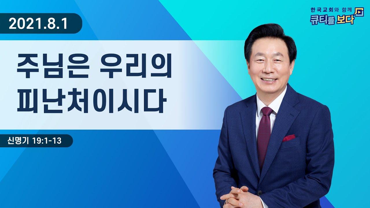 [한국교회와 함께 큐티를 보다]2021년 8월 1일(KOR/ENG/CHN/JPN SUB)