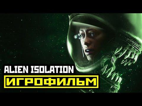 [18+] ✪ Alien Isolation [ИГРОФИЛЬМ] Все Катсцены + Минимум Геймплея [XO   1080p]