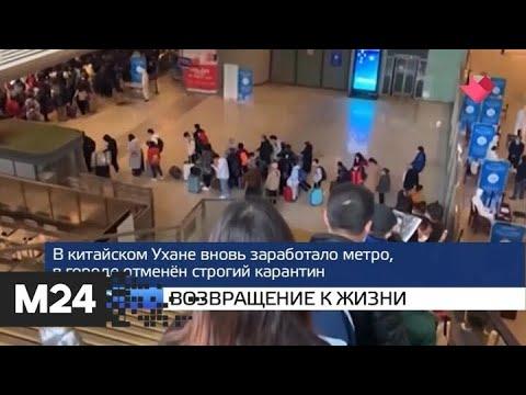 """""""Москва и мир"""": новые меры и возвращение к жизни - Москва 24"""