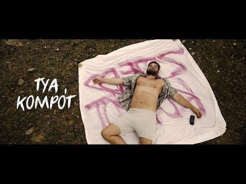 Tya - Kompót  prod. Paul Project (Official video)