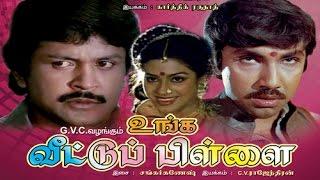 Ungal Veetu Pillai (1984) Tamil Movie