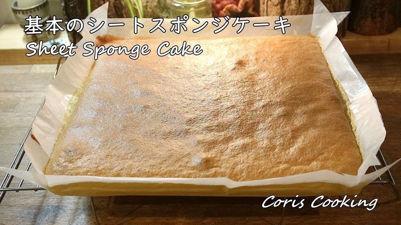 レシピ スポンジ ケーキ