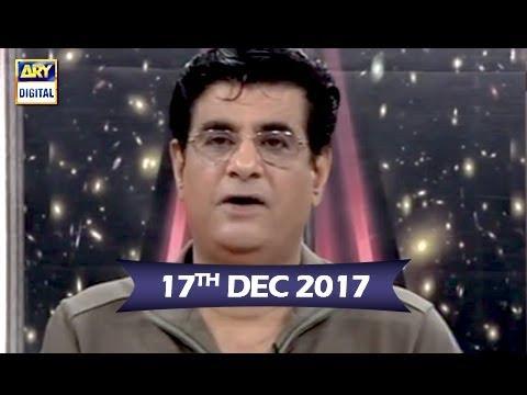 Sitaroon Ki Baat Humayun Ke Saath - 17th December 2017 - ARY Digital