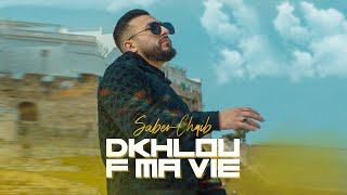 Saber Chaib - Dkhlou f Ma Vie (EXCLUSIVE Music Video)   (صابر الشايب - دخلو فما في (فيديو كليب