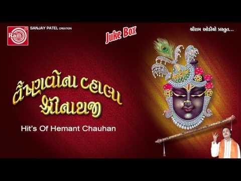 Lav Hatheli Shyam Lakhi Dav ||Hemant chauhan