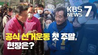 공식 선거 운동 첫 주말…여야 총력전 / KBS뉴스(N…