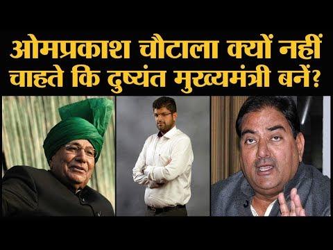 क्या INLD से निकाले गए Dushyant Chautala नई पार्टी बनाएंगे?| Gohana Rally | Omprakash Chautala |