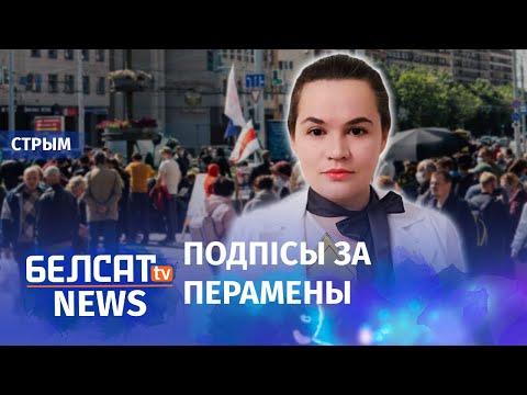 Пікет Ціханоўскай у