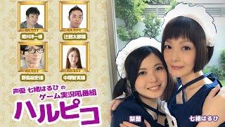 声優・七緒はるひママとゲーマータレント梨蘭ちゃんとゲストのお客さま...