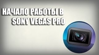 Как обрезать видео в [Sony Vegas Pro 11](Всем привет :D Сегодня вас научу как как обрезать видео в Sony Vegas Pro 11 [SVP 11] Всем приятного просмотра. Давайте..., 2014-02-20T17:26:38.000Z)