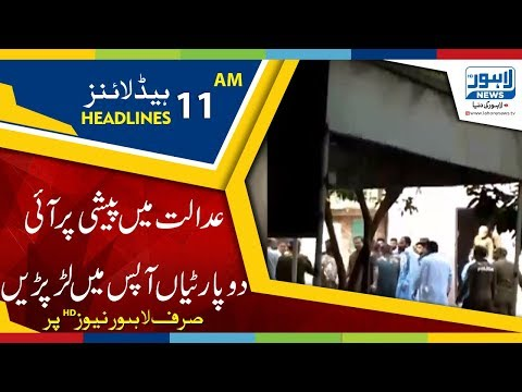 11  AM Headlines Lahore News HD - 22 May 2018