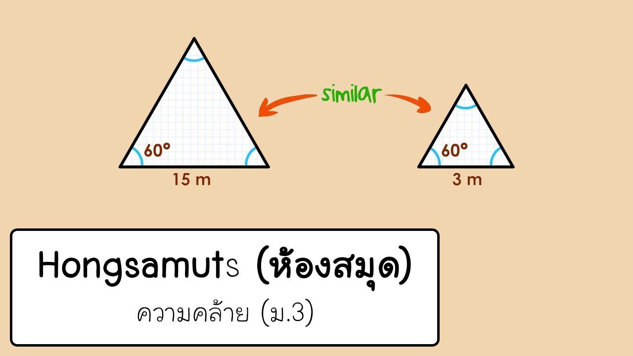 คณิตศาสตร์ ม.3 (ความคล้าย)