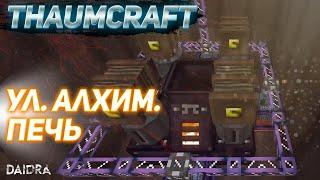 ThaumCraft 4.2.3.5 ► Улучшенная алхимическая печь (Автоматизация)