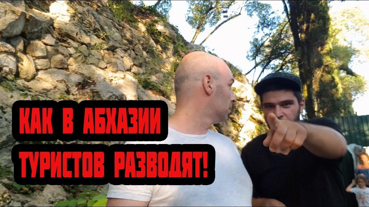 отношение в абхазии к русским видео